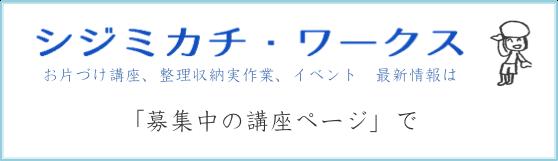 札幌 整理収納アドバイザー 伊藤まゆり最新情報