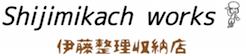 整理収納アドバイザー シジミカチ・ワークス 伊藤まゆり-北海道 札幌市-