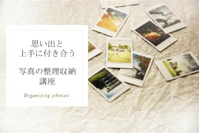 写真の整理収納講座|シジミカチ・ワークスオリジナル講座