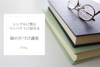 紙の片づけ講座|シジミカチ・ワークス オリジナル講座