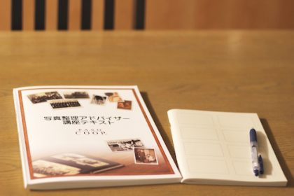 写真整理の学び