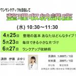 コープ札幌平岡文化教室 整理収納講座
