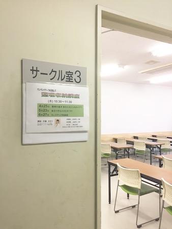 コープさっぽろ平岡文化教室 整理収納講座