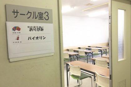 コープさっぽろ平岡文化教室 おりがみ講座