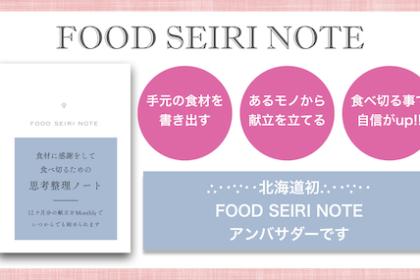 北海道初!FOOD SEIRI NOTEアンバサダー